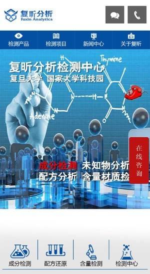 上海复昕化工分析检测中心