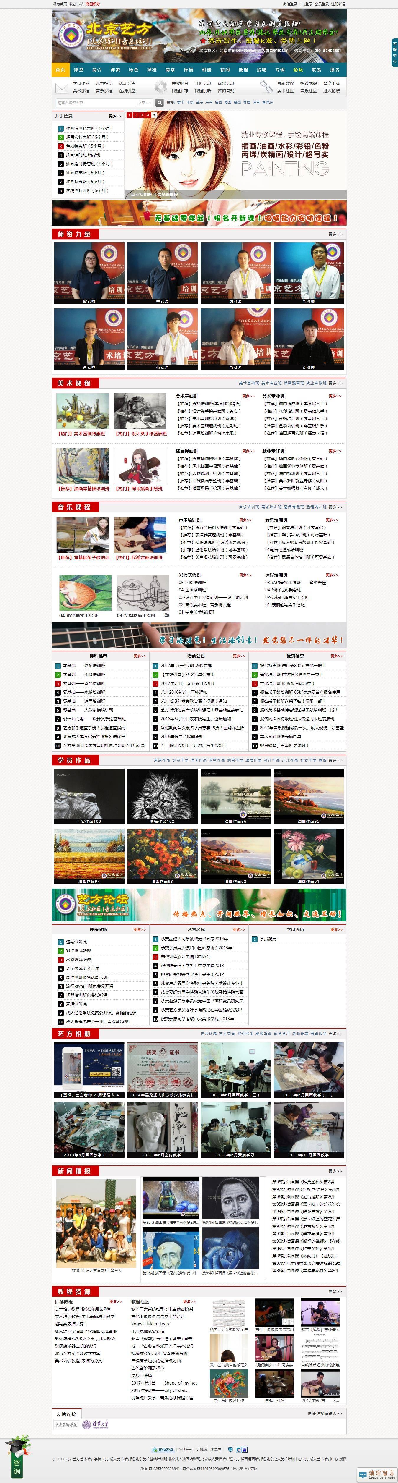 北京艺方艺术培训学校.jpg
