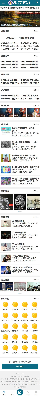 北京艺方艺术培训学校手机版.jpg