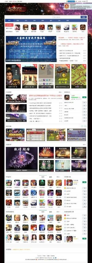 大唐天子 游戏公会论坛
