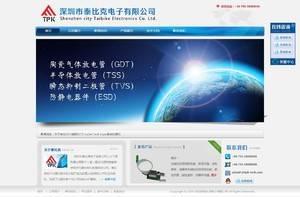 深圳市泰比克电子有限公司 电子元器件IC公司