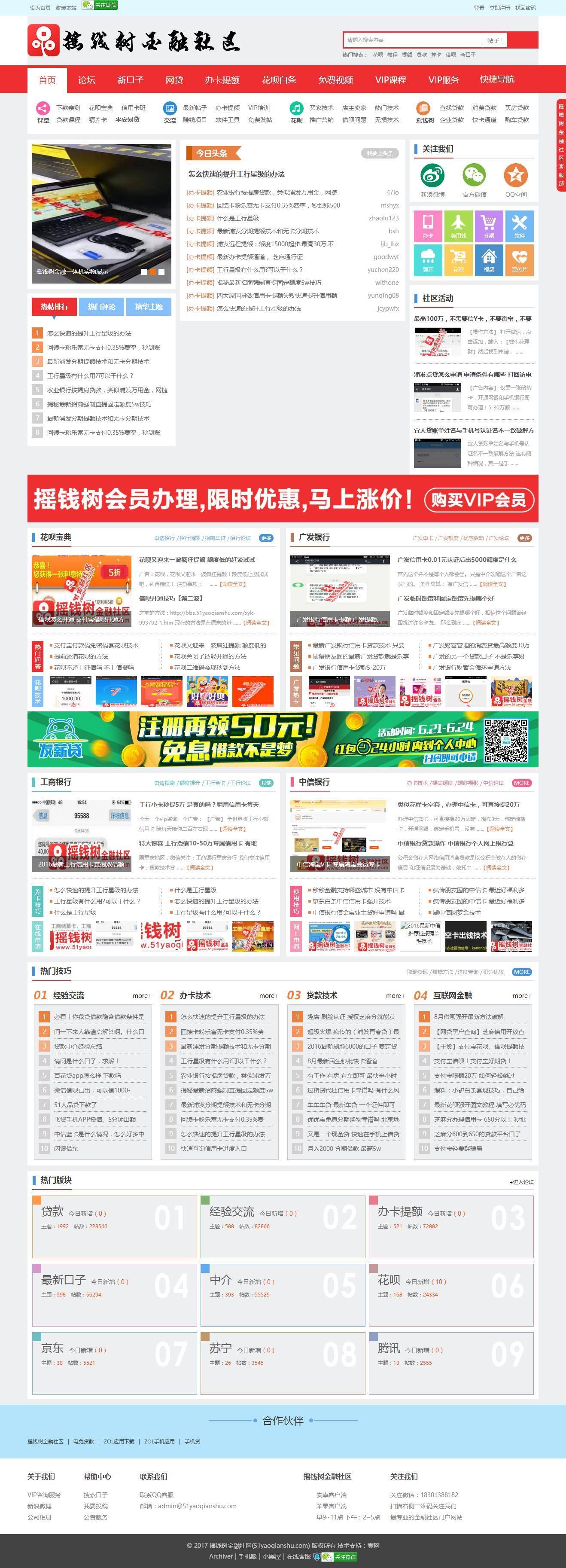 摇钱树金融门户_摇钱树金融资讯.jpg