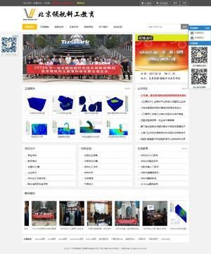 北京领航科工教育科技有限公司企业论